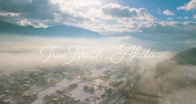 秋田県のありのままの雄大な自然と人の暮らしを映像に収めた「True North, Akita.」最新作
