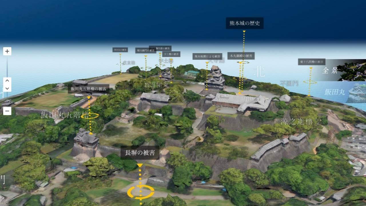 熊本城の今。3Dマップで熊本城の現状と課題を共有する「よみがえれ熊本城」が公開