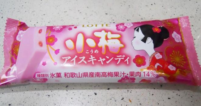 甘ずっぱく美味!梅アイスの中から梅ソースがトロッ「小梅アイスキャンディ」を食べてみました