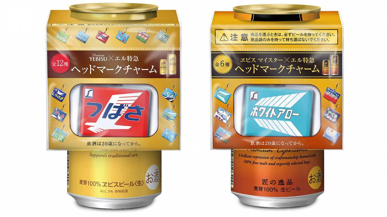 懐かしさ〜!レトロデザインな日本の鉄道ヘッドマーク付き「ヱビスビール」が発売