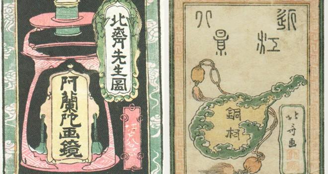 葛飾北斎は包装紙までもデザインしていた、お江戸のハイパーマルチクリエーター
