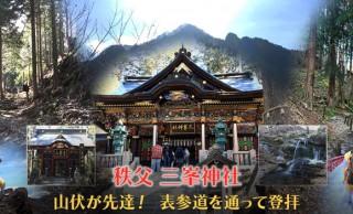 山伏と一緒に登山!有名パワースポット「秩父・三峯神社」の登拝ご利益ツアー