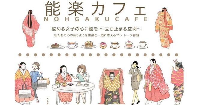 能楽ファッションショーも♪ 能楽をもっと楽しくわかりやすく「能楽カフェ」開催