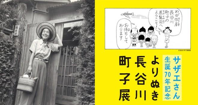貴重な原画も!長谷川町子の創作世界を紹介する初の回顧展「よりぬき長谷川町子展」