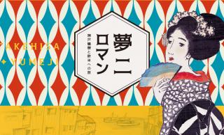 和装は入館無料!大正ロマン・竹久夢二の作品約200点が出展「夢二ロマン 神戸憧憬と欧米への旅」