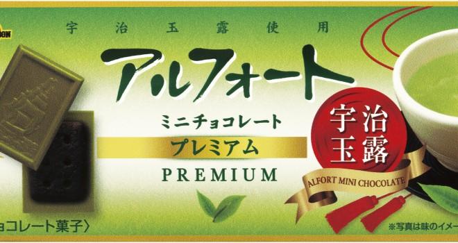 人気チョコに和の味わい!アルフォートから宇治玉露を使用した新商品誕生