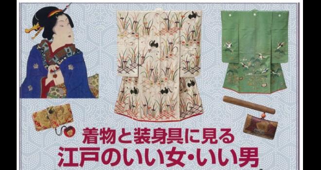 江戸〜昭和時代の装いの美意識にフォーカス「着物と装身具に見る江戸のいい女・いい男」開催