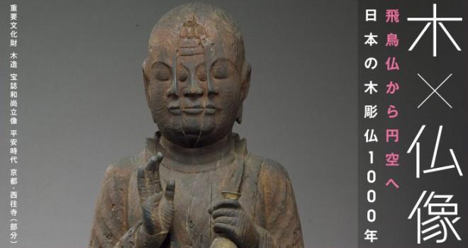 着眼点が面白い!仏像の木の素材や彫りの技術にフォーカスした展覧会「木×仏像 -飛鳥仏から円空へ」