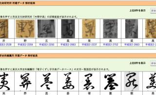 誰でも簡単解読!古文書などのくずし字解読サービス「MOJIZO」がスマホ・タブレット対応