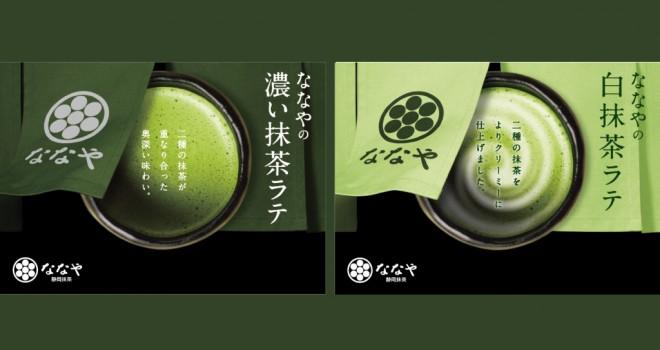 これは楽しみ!世界で一番濃い抹茶ジェラート「ななや」の抹茶ラテが自販機専用で登場