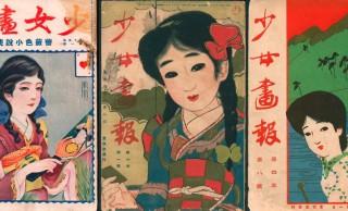 今見ても面白い!大正〜昭和に出版された女性向け雑誌「少女画報」がオンライン公開