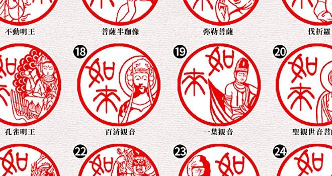 ご利益パない!?と話題になった印鑑「仏像図鑑」に十体の仏像が新登場