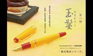 これはトキメいちゃう!「源氏物語」の世界をイメージした万年筆が登場。第一弾は玉鬘