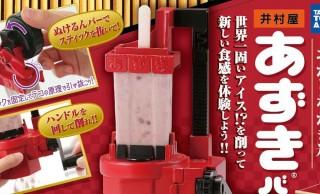 ふわっと食感に!硬すぎが自慢「井村屋あずきバー」のためだけの専用かき氷機が誕生