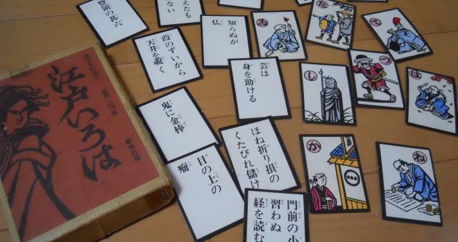 時代と共に変化。「いろはかるた」は江戸・京・大阪とで内容が異なる3種類