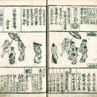 吉原で遊ぶならマストアイテム!「吉原細見」はお江戸・吉原のガイドブック