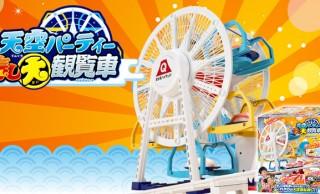 回転てそっちなの?回転寿司の概念崩壊「天空パーティー 寿司大観覧車」爆誕