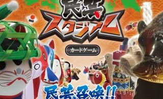 木彫り熊、犬張子、八幡馬…なんと日本全国の民芸品がカードゲームに「民芸スタジアム」