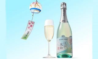 これからの季節にぴったり!江戸風鈴にインスパイアされたスパークリングワインが誕生