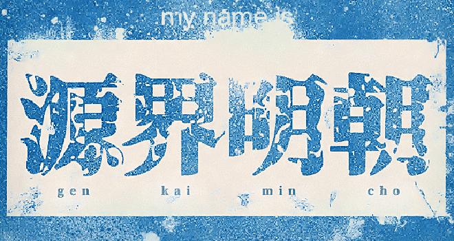破壊された世界観を表現!無料日本語フォント「源界明朝」がカッコよろし!