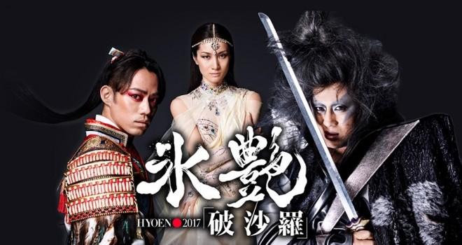 フィギュアスケートと歌舞伎がコラボ!氷上の舞台「氷艶 HYOEN 2017 破沙羅」が話題