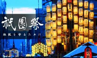 運営費が年々増加。京都衹園祭がクラウドファンディングで支援者を募集