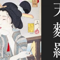 江戸時代グルメ雑学(3)将軍も惚れ込んだ江戸初期の「天ぷら」ってどんなもの?