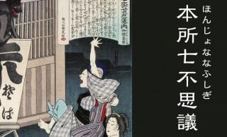 江戸時代の怪談といえば…「本所七不思議」にはいったいどんな話があったの?