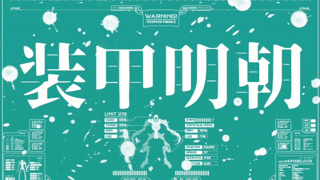 これは使えるぞ!男らしくミリタリーな雰囲気を表現した日本語フリーフォント「装甲明朝」