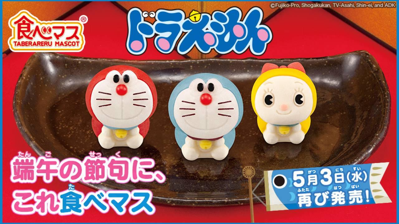 可愛すぎて食べられないやつ♪見事な再現度のドラえもん和菓子が限定発売