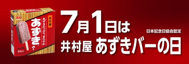 あずきバーが無料配布!7月1日「...