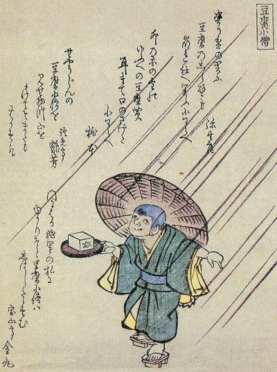 豆腐小僧(狂歌百物語より)
