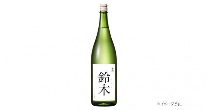 鈴木さんに朗報!鈴木さんの鈴木さんによる鈴木さんのための日本酒「鈴木」が発売へ