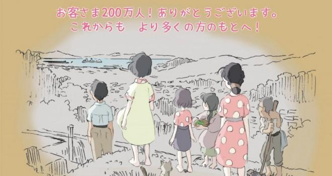 最初は小規模公開だった「この世界の片隅に」がついに観客動員数200万人を突破!