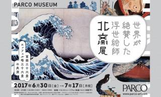 代表作、戯画など50作品!巨匠・葛飾北斎の画業に迫る「世界が絶賛した浮世絵師 北斎展」開催