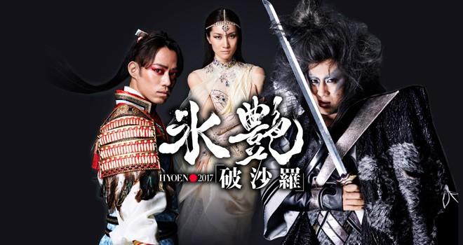 これは嬉しい!歌舞伎とフィギュアの魅力的コラボ「氷艶 HYOEN 2017 破沙羅」がテレビ放送決定