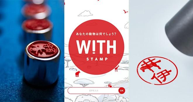 動物隠れてる〜!名字に動物のシルエットを組み合わせた印鑑「WITH STAMP」がステキ