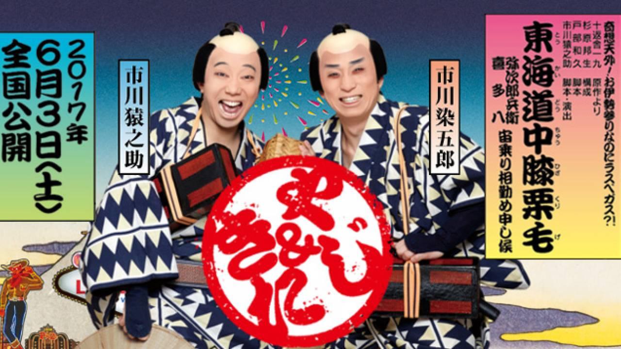 猿之助&染五郎でやじきた!シネマ歌舞伎「東海道中膝栗毛〈やじきた〉」が全国公開