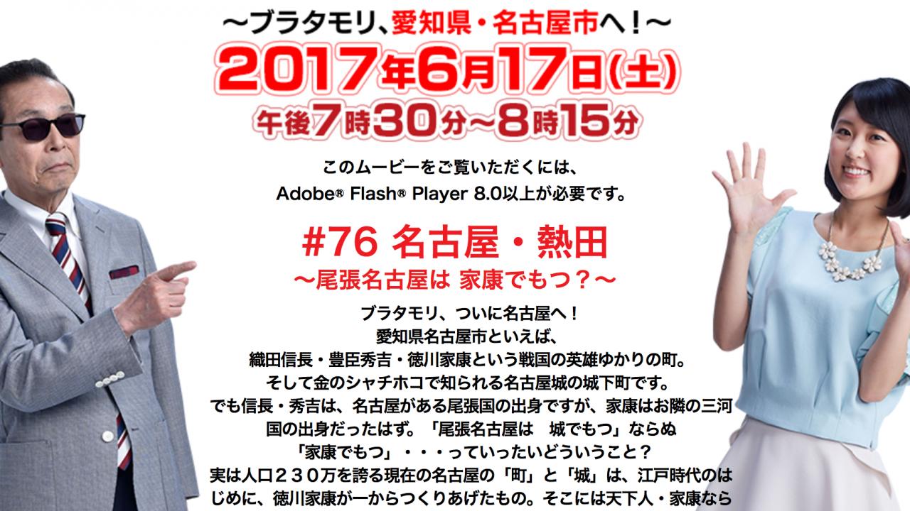 すごいブラタモリ!「地質学への貢献は明らか」日本地質学会がブラタモリを表彰へ