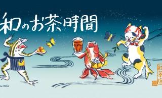鳥獣戯画と歌川国芳なデザインも素敵♪和のお茶時間が楽しめる「和の水出し紅茶」発売