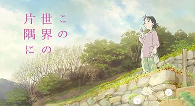 映画「この世界の片隅に」のフル動画を無料で見る!あらすじ・見どころもおさらい!   Tsuzuki Blog