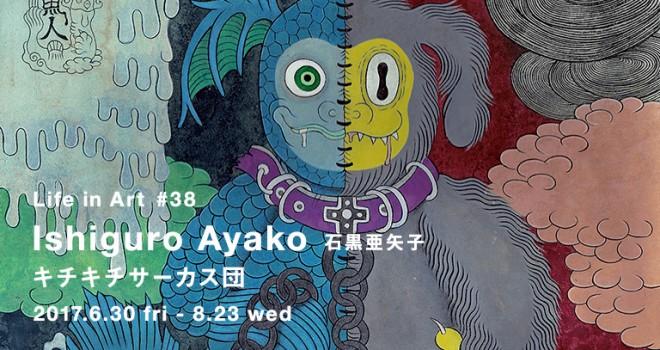 キュートな猫や妖怪たちを描く絵本作家・石黒亜矢子さんの個展が開催