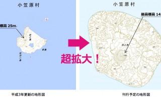 なんと面積9倍に!噴火で爆誕した島とドッキングし超拡大した西之島を反映した地図が刊行