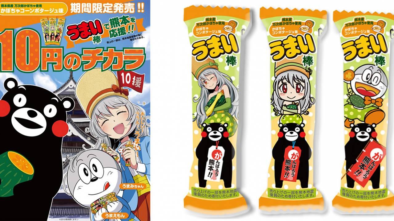 10円で復興支援!国民的駄菓子「うまい棒」が熊本地震復興支援プロジェクトを発表