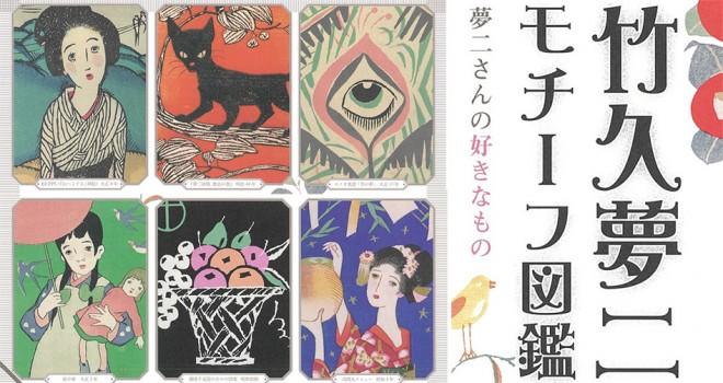 大正浪漫がいっぱい♪竹久夢二の作品に登場したモチーフに着目した展覧会「竹久夢二 モチーフ図鑑」