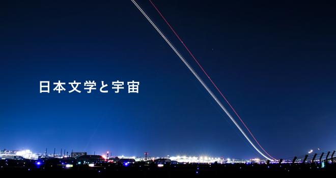 """宮澤賢治「銀河鉄道の夜」の銀河鉄道はどうして""""天の川""""を走ったのか?"""