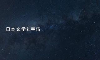 """宮澤賢治「銀河鉄道の夜」天の川にぽっかりあいた""""空の穴""""は、星のモトが集まる場所"""
