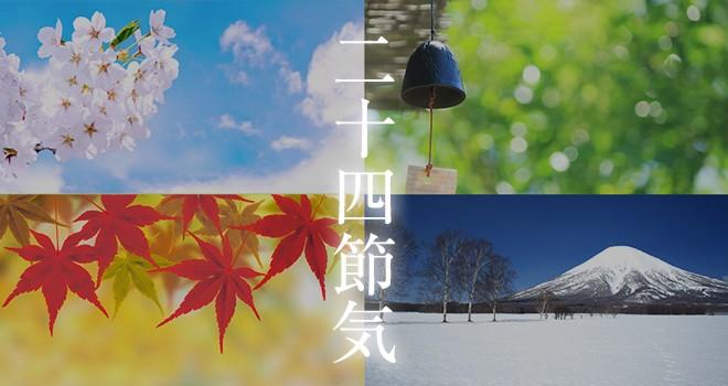 四季よりも細かく…1年間を24個に分けた日本の季節「二十四節気」とは?