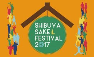 渋谷で日本酒フェス!全国から18社の蔵元が集結「SHIBUYA SAKE FESTIVAL 2017」