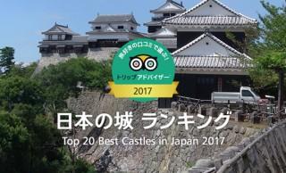 1位は2年連続あの名城!旅好きが選ぶ日本の城ランキング2017をトリップアドバイザーが公開